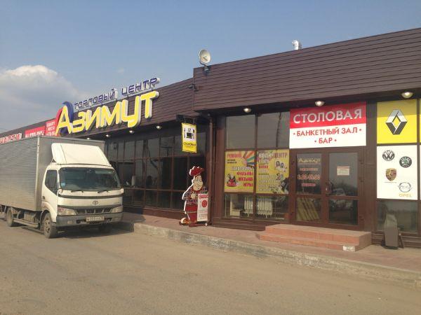 Специализированный торговый центр Азимут