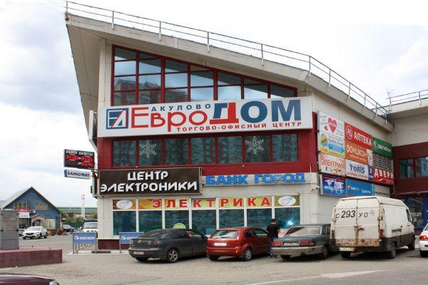 Торговый центр ЕвроДом