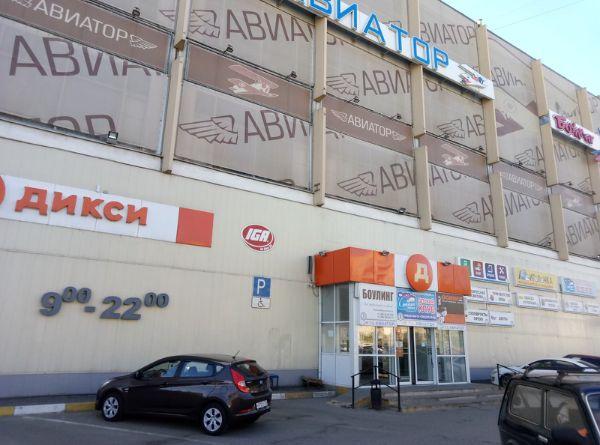 Торгово-развлекательный центр Авиатор