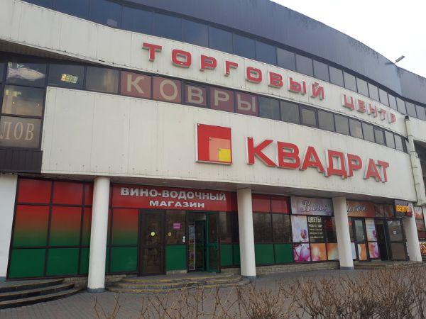 Торговый центр Квадрат