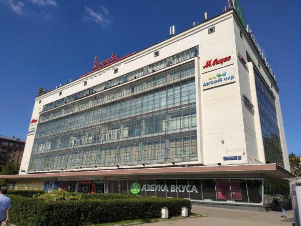 Торговый центр Универмаг Москва