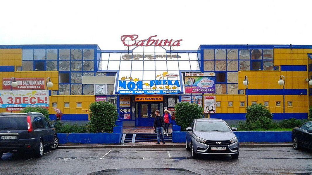 ТЦ Сабина