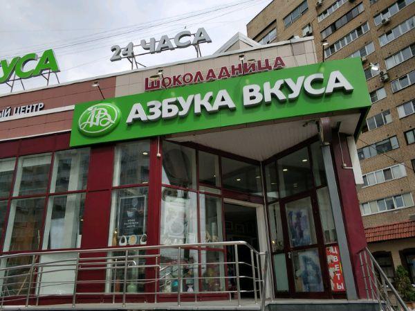 Торговый центр на ул. Молодёжная, с6А