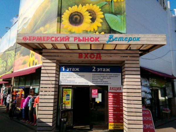 Торговый центр Ветерок