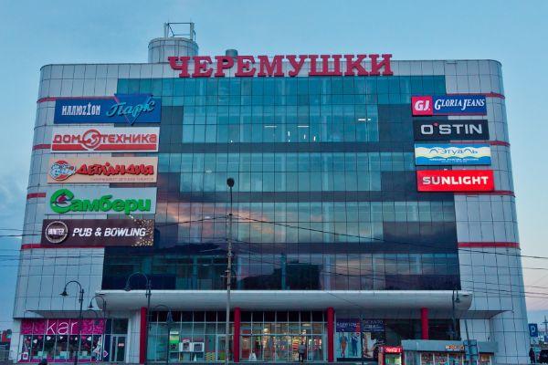Торгово-развлекательный центр Черемушки