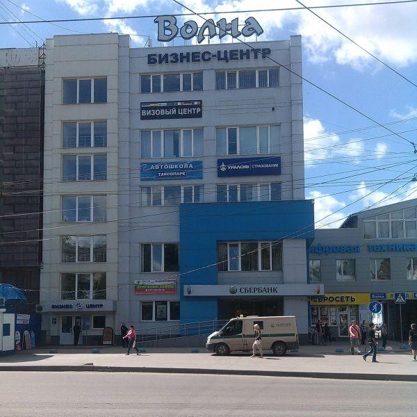 Бизнес-центр Волна