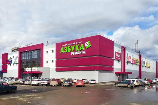 Специализированный торговый центр Азбука ремонта