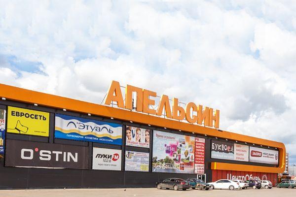Торгово-развлекательный центр Апельсин