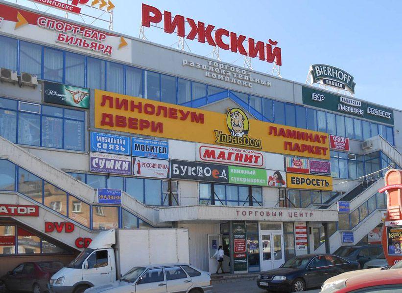 ТРЦ Рижский