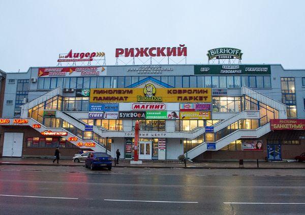 Торгово-развлекательный центр Рижский