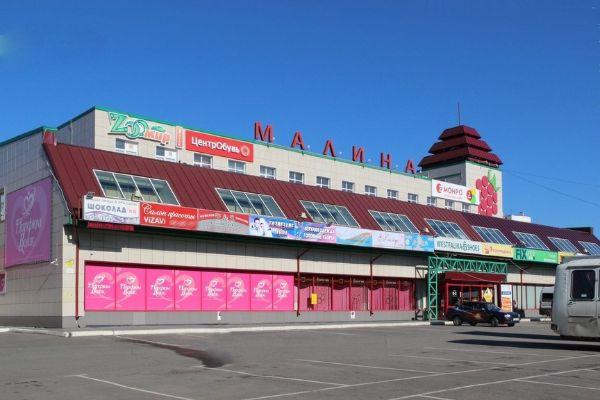 Торгово-развлекательный центр Малина