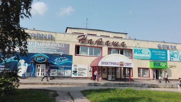 Торговый центр Наташа