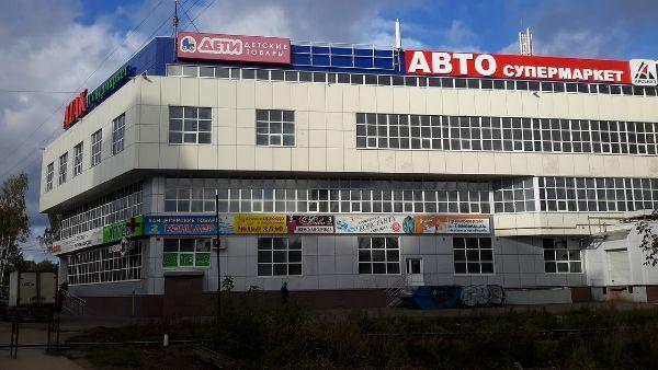Торговый центр Иртыш