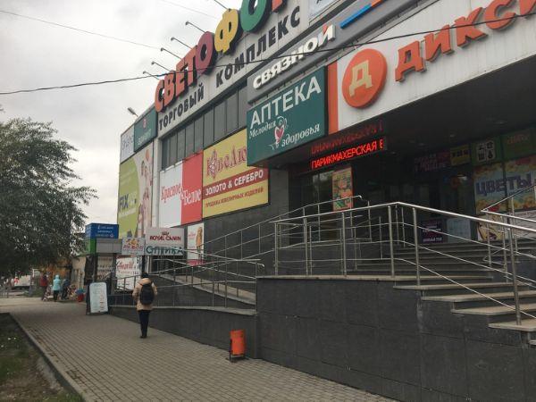 Торговый центр Светофор