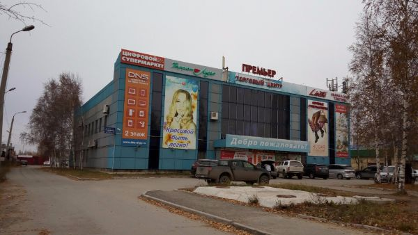 Торговый центр Премьер