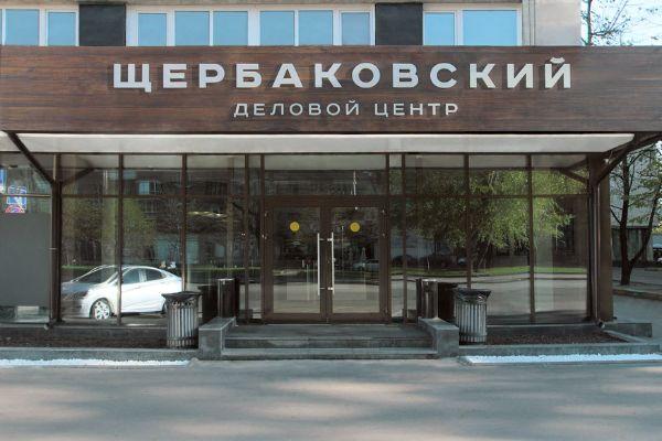 Деловой центр Щербаковский