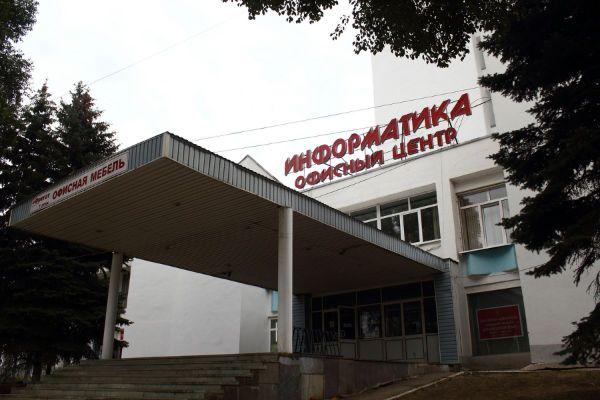 Офисный центр Информатика