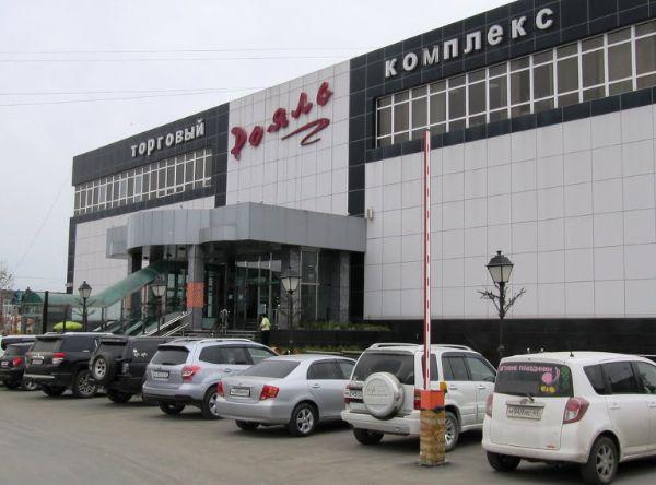 Торговый центр Рояль