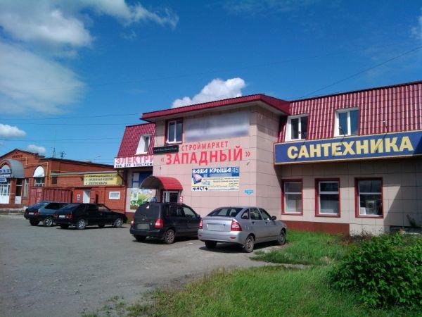 Специализированный торговый центр Западный
