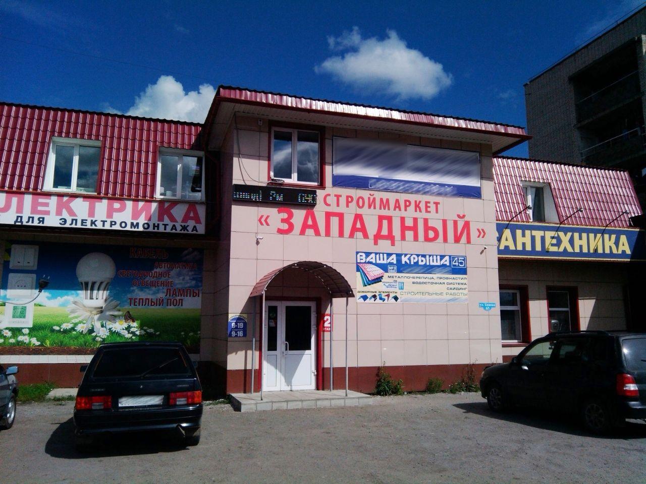 продажа помещений в ТЦ Западный