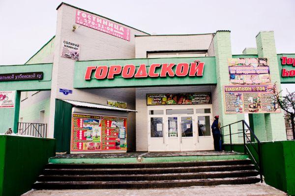 Торговый центр Городской