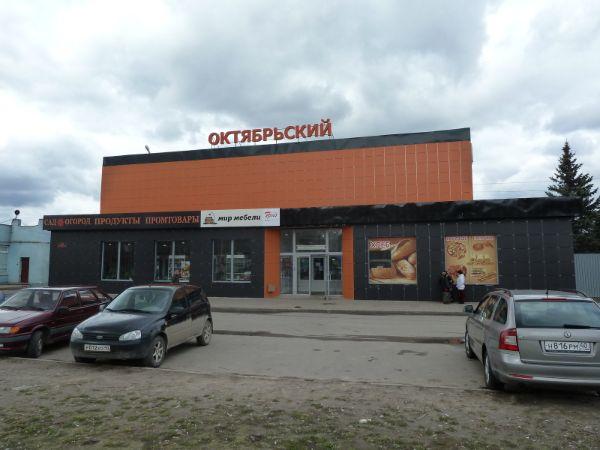 Торговый центр Октябрьский