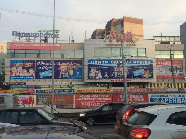Торговый центр Май
