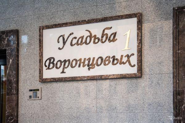 6-я Фотография ЖК «Усадьба Воронцовых»