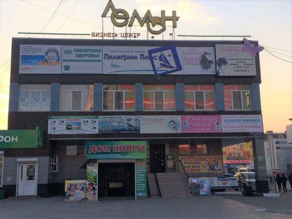 Торгово-офисный комплекс Лемон