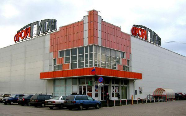 Специализированный торговый центр СтройГигант