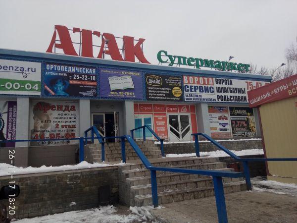 Торговый центр Атак
