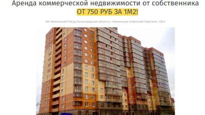 Аренда коммерческой недвижимости в тосненском районе аренда офисов в химках бабакина