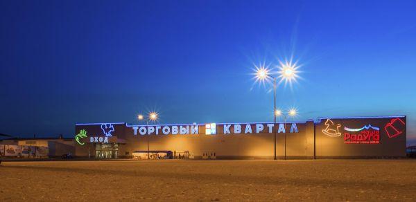 Торгово-развлекательный центр Торговый квартал