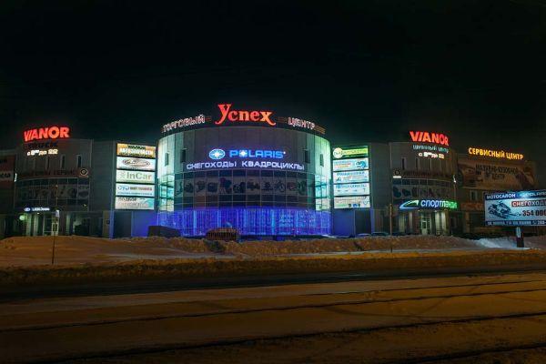 Торговый центр Успех