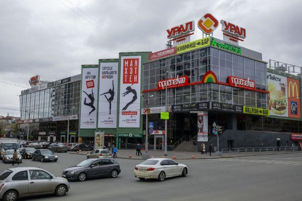 Торгово-развлекательный центр Урал