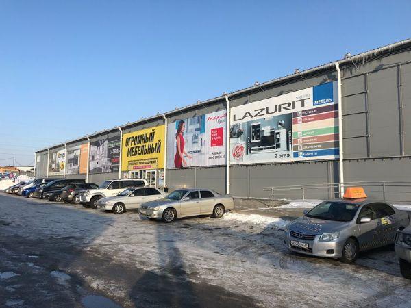 Специализированный торговый центр Огромный Мебельный