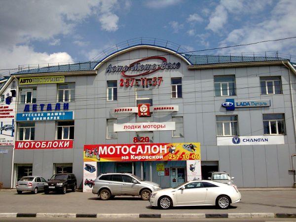 Специализированный торговый центр на ул. Кировская, 110