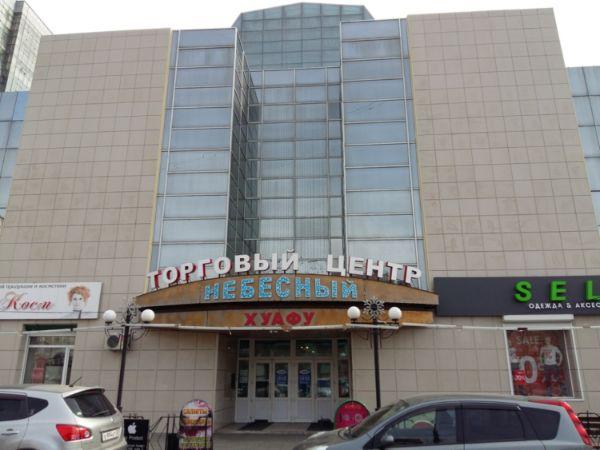 Торговый центр Небесный