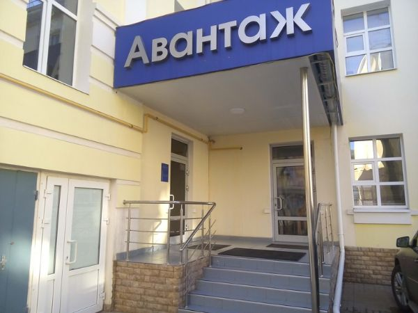 Бизнес-центр Авантаж