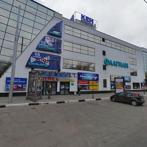 Торгово-развлекательный центр Флагман