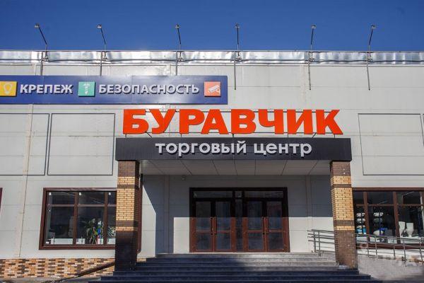 Торговый центр Буравчик