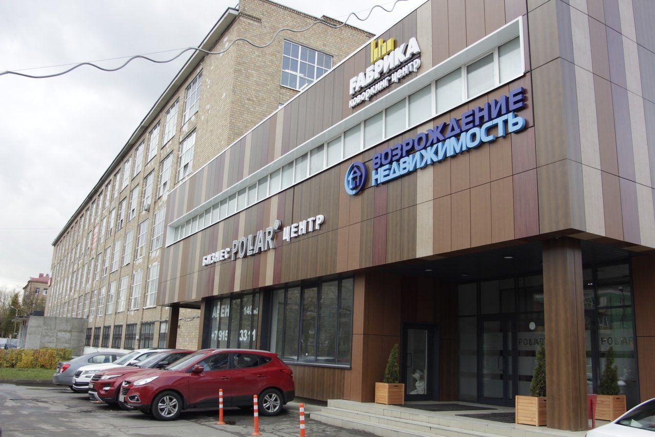 аренда помещений в БЦ Polar (Полар)