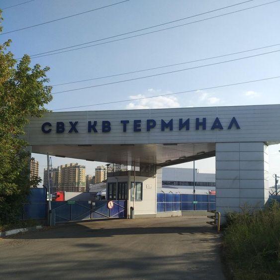 Логистический комплекс СВХ КВ Терминал
