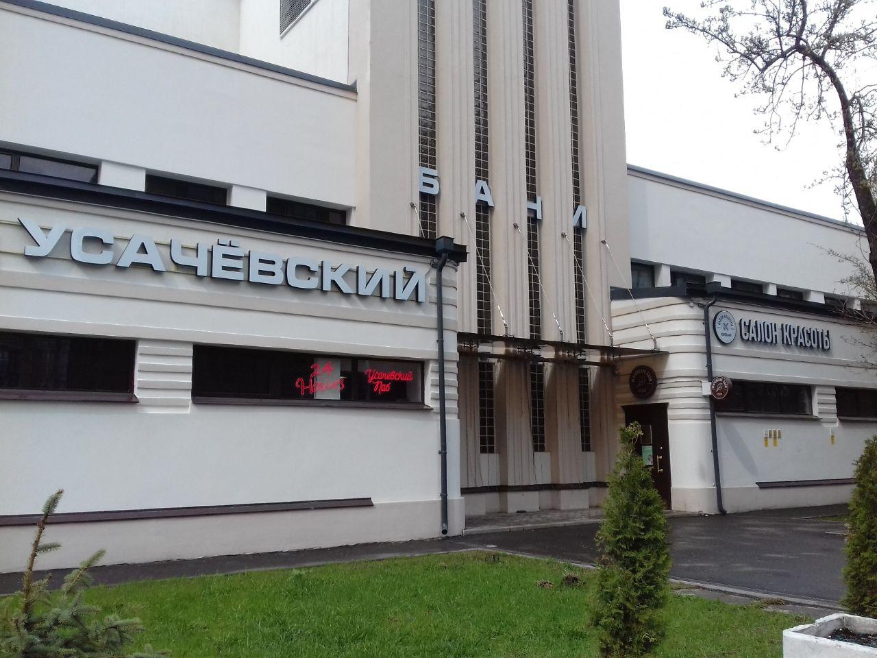 аренда помещений в БЦ на ул. Усачёва, 10с1