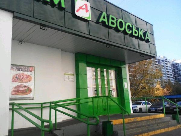 Торговый центр на Рублёвском шоссе, 20к2