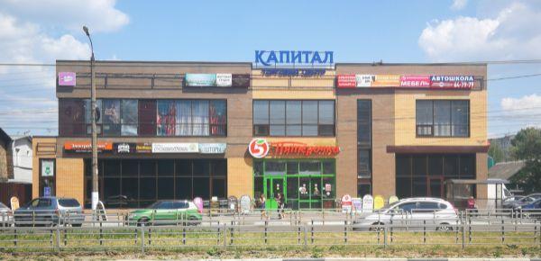 Торгово-офисный комплекс Капитал