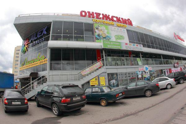 Торговый центр Онежский