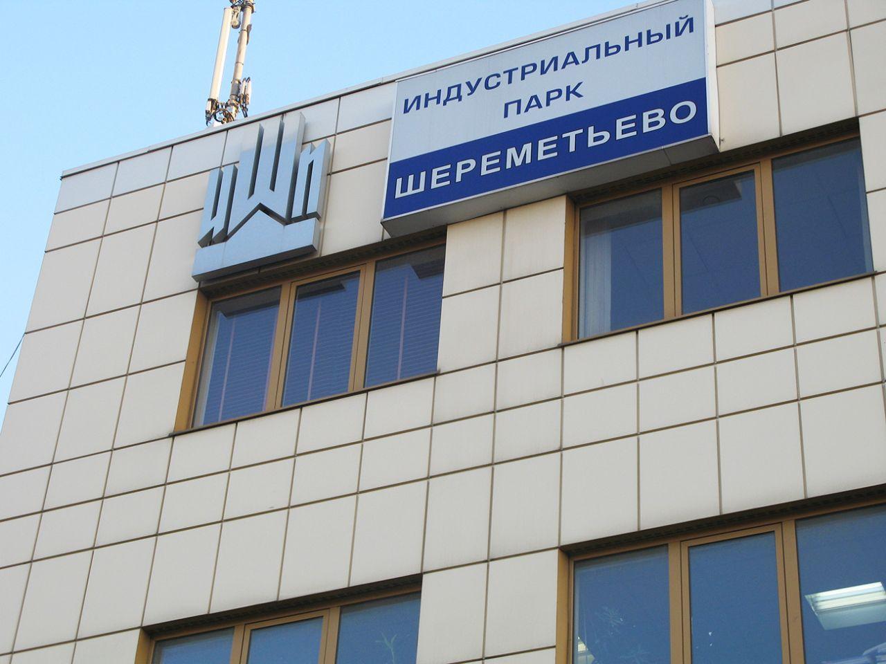 Складском комплексе Шереметьево