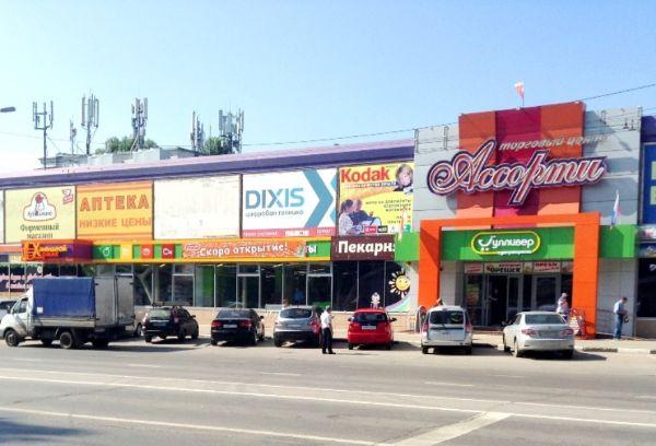 Торговый центр Ассорти