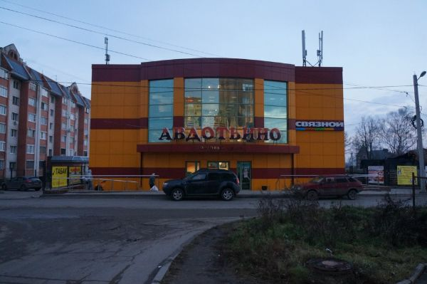 Торговый центр Авдотьино